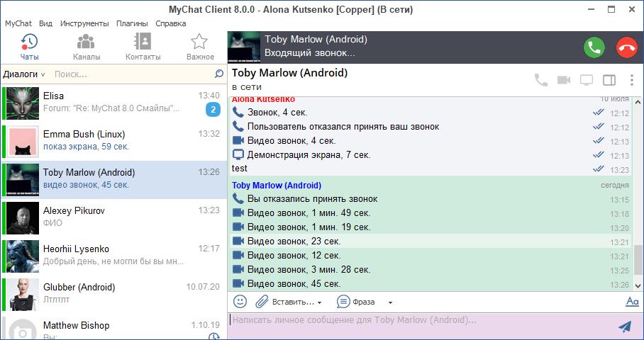 Аудиочат в MyChat Client для Windows