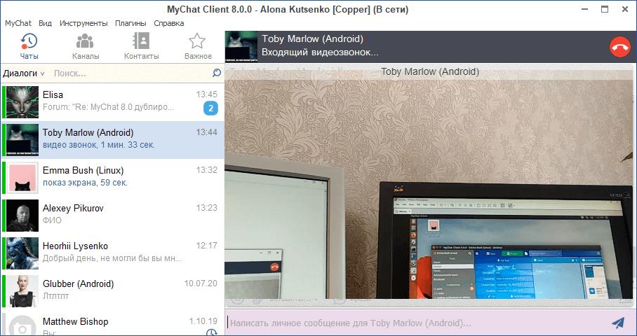 Видеочат в MyChat Client для Windows