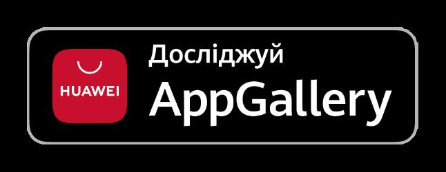 Завантажити з AppGallery