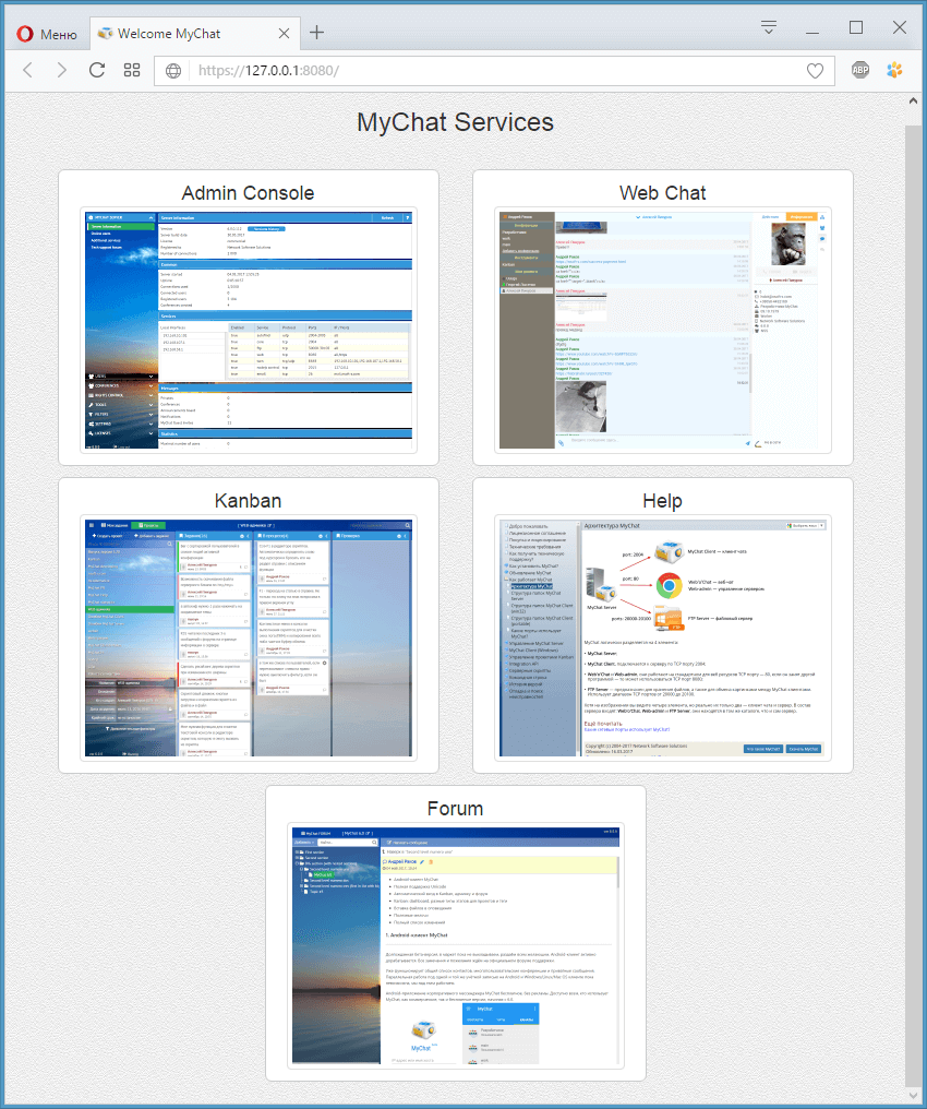 All MyChat services 2