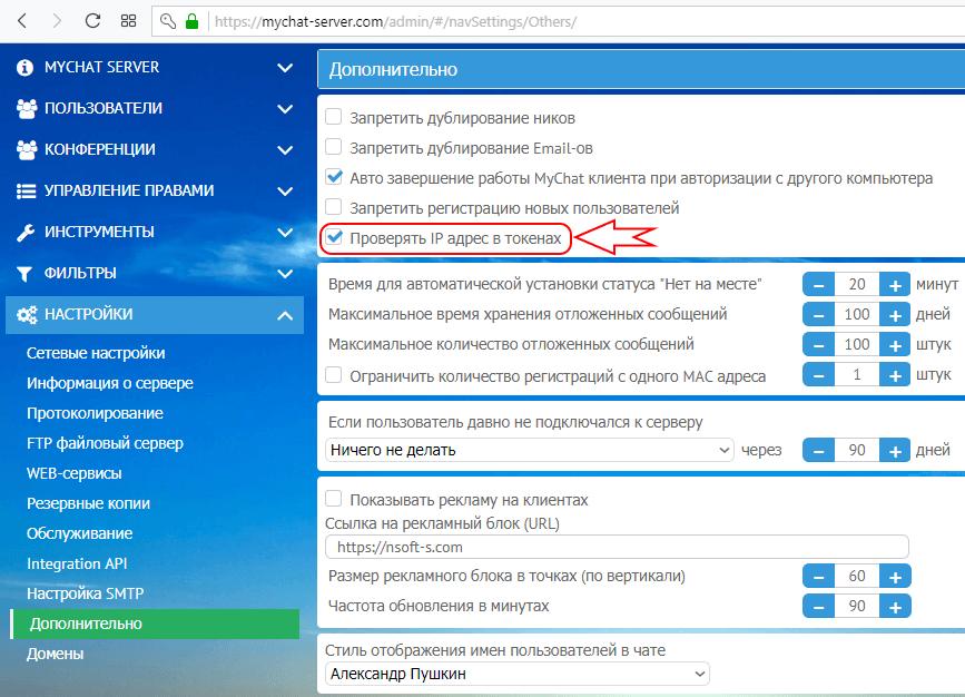 Вимкнення контролю IP адрес в токенах під час входу в сервіси MyChat 4b7a8bad89f