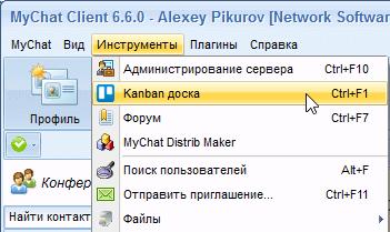 Вхід в админку, канбан та форум з MyChat Client 7da5af81c65
